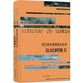 西方政治思想的社會史:公民到領主(精)