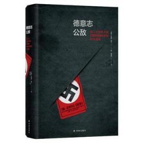 德意志公敵:第二次世界大戰時期的納粹宣傳與大屠殺(精)