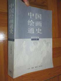 中國繪畫通史 (上冊) 小16開