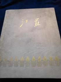 江蘇攝影集