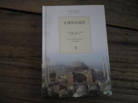 《牛津拜占庭史》  全新未開封