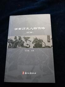 浙南歷史人物傳略(第二輯)品好