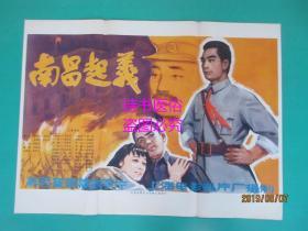 電影海報:南昌起義(105.5*78cm)