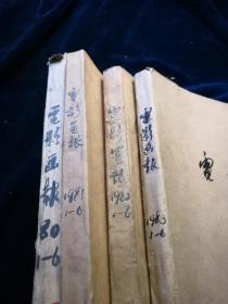 電影畫報  1980年1-6,1981年 1-6,,1982年 1-6,1983年 1-6(4冊合售)合訂本