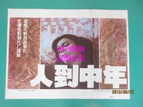電影海報:人到中年(105.5*77.5cm)