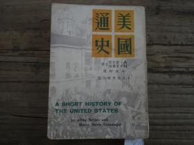 《美國通史》1版1印