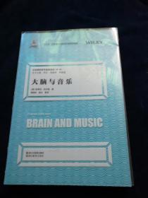 認知神經科學前沿譯叢(第一輯):大腦與音樂