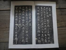《舊拓蘇東坡蔡襄法帖》22面