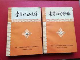 【廣西文史資料專輯,李宗仁回憶錄