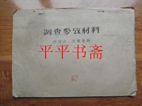 拼詞法.拉薩敬語—調查參考材料(16開油印 藏、漢對照)