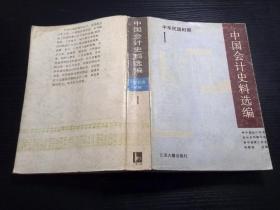 中國會計史料選編.中華民國時期1