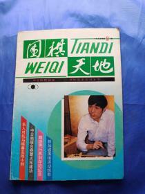 圍棋天地(1993-2)