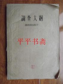 """藏語調查大綱.語言語法部分(16開油印""""藏、漢對照""""五十年代編印)"""