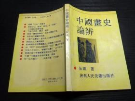 【稀缺本】中國畫史論辨(1993年一版一印,僅印3000冊,品佳)作者之子阮旭東簽贈本!