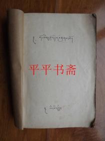 """拉薩藏語二年級補充教材.五五年三年級上學期課文(16開油印""""厚冊""""五十年代編印)"""