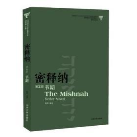 密釋納第2部:節期(漢譯猶太文化名著叢書)