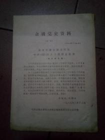 余姚黨史資料(增刊)1989.7.20