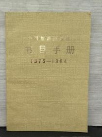 中國旅游出版社 書目手冊1975-1984