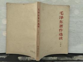 毛澤東著作選讀(乙種本)