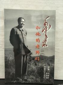 毛澤東和他的老師們
