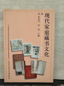 現代家庭藏書文化