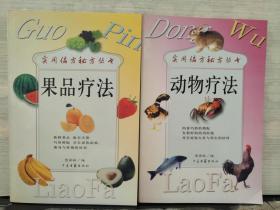 實用偏方秘方叢書:蔬菜療法、動物療法、果品療法(3本合售)