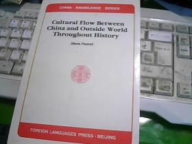 Cultural Flow Between China and Outside World Throughout History中外文化交流纵观历史