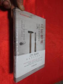 工匠精神——開啟中國精造時代    【大32開,硬精裝】,全新未開封