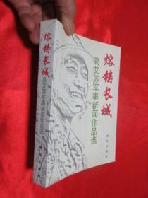 熔鑄長城:高艾蘇軍事新聞作品選