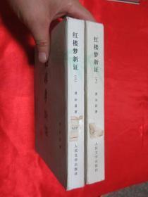 紅樓夢新證  【上下】,76年1版1印