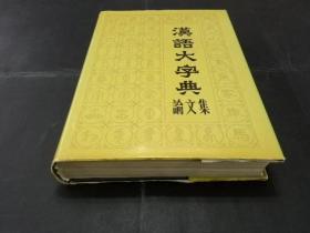 漢語大字典論文集(1990年一版一印,僅印1800冊,16開硬精裝帶書衣,一厚冊,近九品)