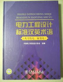 标准工程设计汉英电力学校(火力发电、输沈阳学室内设计术语排名榜图片