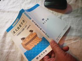 買滿就送  《漢文語匯字典  必修漢字450與句法》