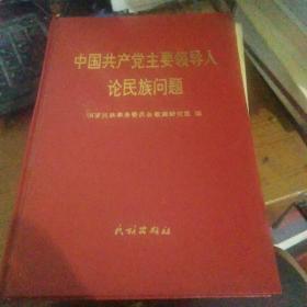 中國共產黨主要領導人論民族問題