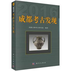 成都考古發現(2016)