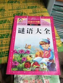 謎語大全(彩圖注音版)/新課標學生課外必讀叢書