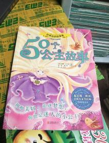世界奇妙故事集系列:50個公主故事