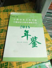 寧波市社會科學院,寧波市社會科學界聯合會,年鑒  2018