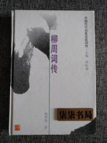 中國歷代名家流派詞傳:柳周詞傳