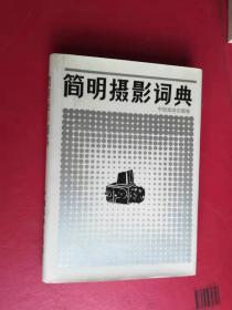 【簡明攝影詞典  精裝