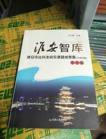 淮安智庫     淮安市社科類研究課題成果集(2016年度)。文化類