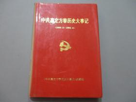 中共嘉定方泰歷史大事記(1949.5~1993.4)【僅印200冊】