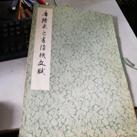 唐陸柬之書陸機文賦