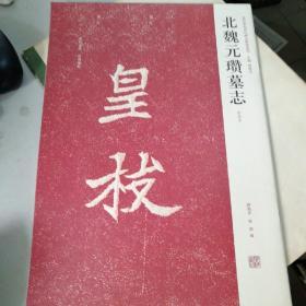 北魏元瓚墓志(初拓本)