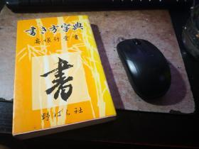 書き方字典 標準判 高塚竹堂書 野ばら社
