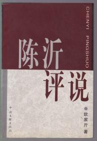 陳沂評說(作者鈐印贈本 附短書信一頁)
