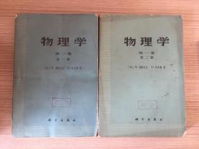 物理學 第一卷 第一冊+第二冊
