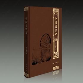 中國史學史(毛邊本 32開精裝 全一冊)