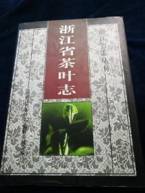 浙江省茶葉志(浙江省志叢書)16開精裝  (品好)