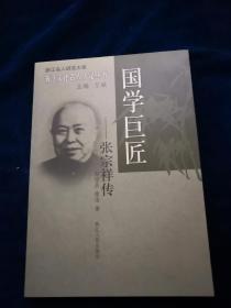 浙江文化名人傳記叢書:國學巨匠 ----張宗祥傳(1版1印)品好